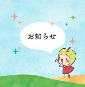 【12/19(木)】市川梨の花保育園 保護者向け入園説明会のお知らせ
